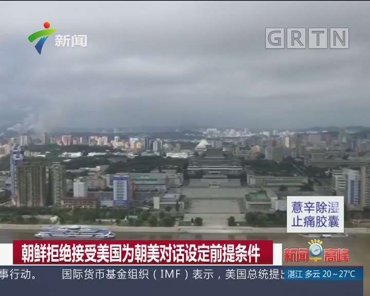 朝鲜拒绝接受美国为朝美对话设定前提条件