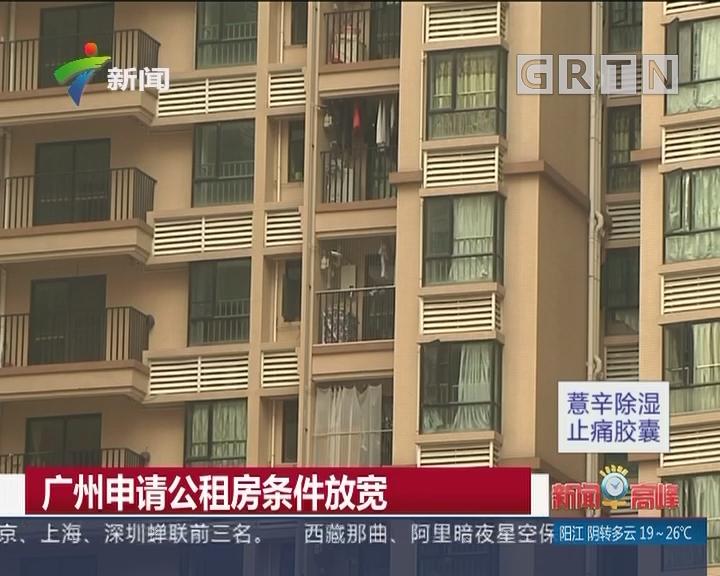 广州申请公租房条件放宽