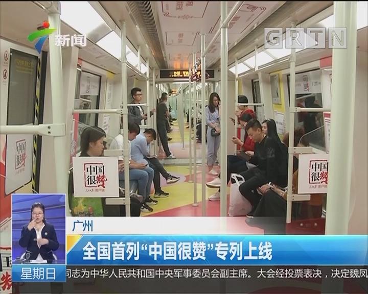 """广州:中国首列""""中国很赞""""专列上线"""