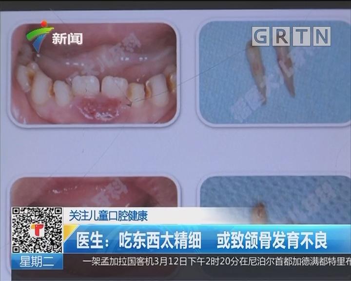"""关注儿童口腔健康:孩子长出""""双排牙"""" 是何原因?"""