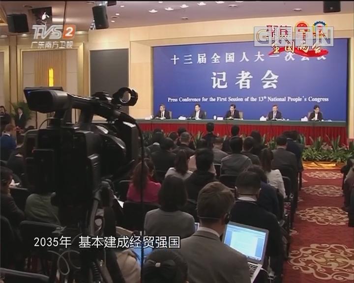 十三届全国人大一次会议记者会 钟山:2050年前全面建成经贸强国