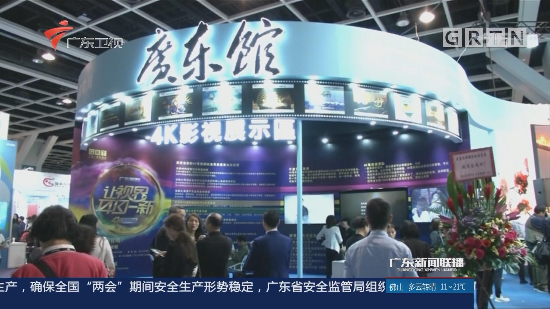 广东馆亮相香港国际影视展 4K超高清影视唱主角