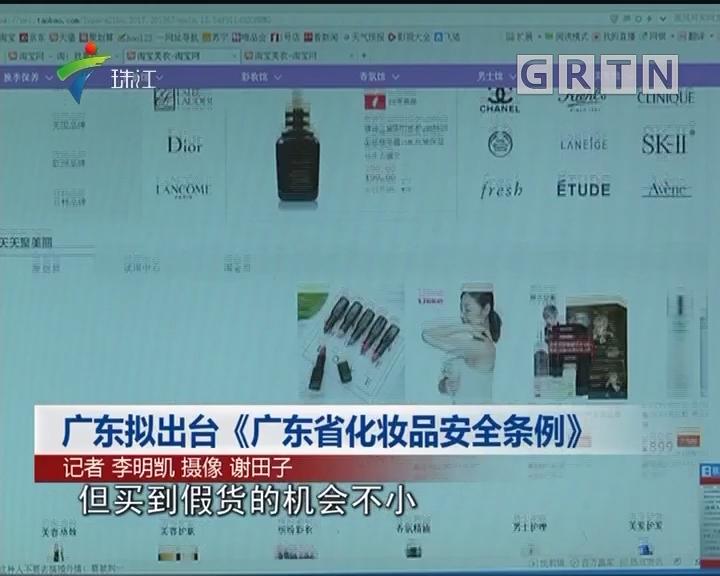广东拟出台《广东省化妆品安全条例》