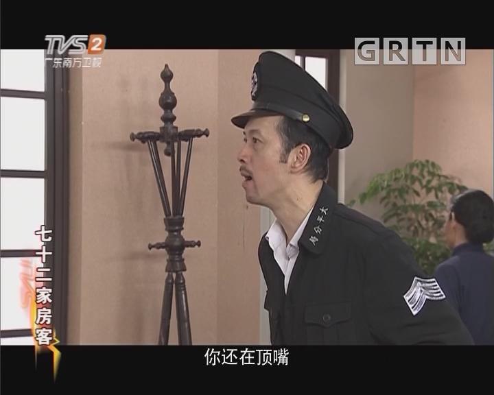 [2018-03-24]七十二家房客:老差骨(上)