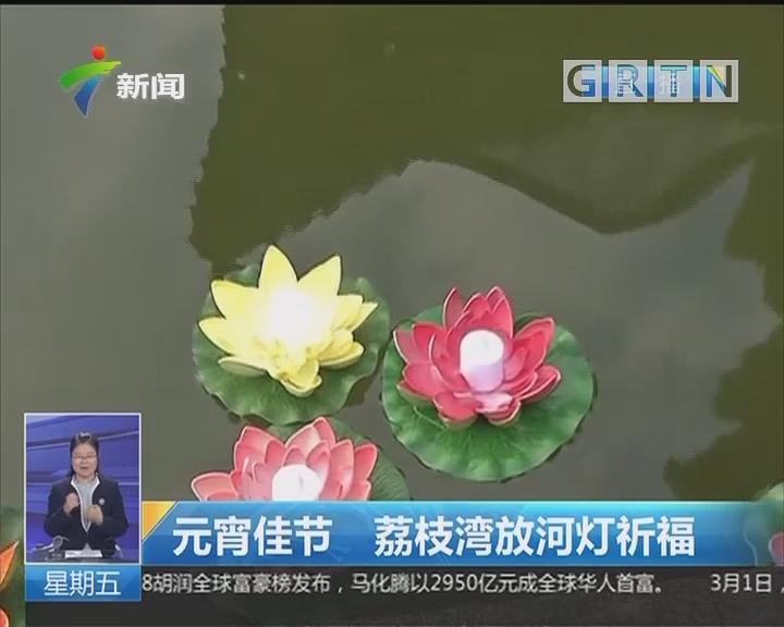 元宵佳节 荔枝湾放河灯祈福