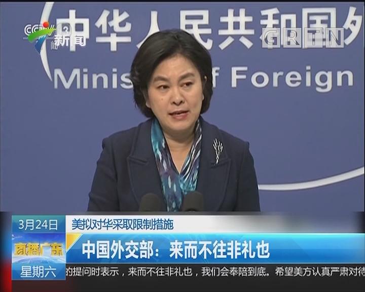 美拟对华采取限制措施·中国外交部:来而不往非礼也