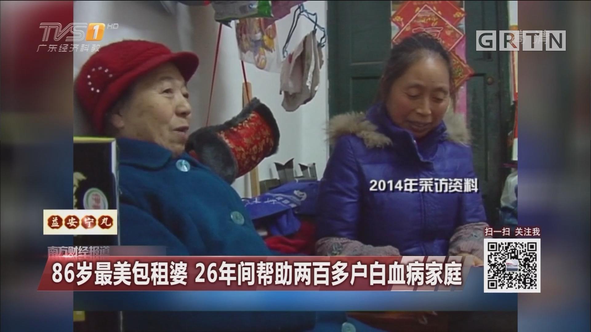 86岁最美包租婆 26年间帮助两百多户白血病家庭