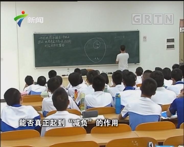 """[2018-03-31]权威访谈:学生""""减负""""引发的思考"""