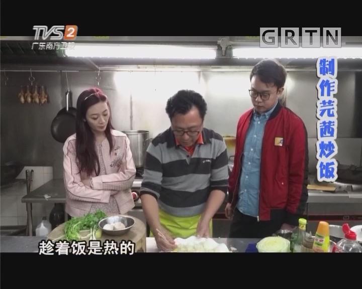 制作芫茜炒饭
