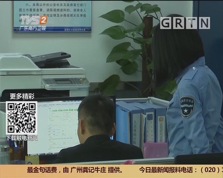 """平安广东—深圳:三狱友重操旧业被""""一锅端"""""""