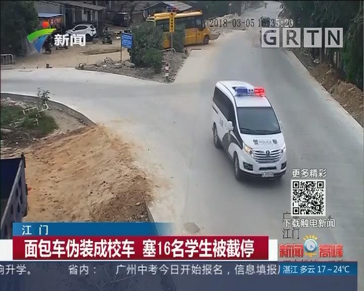 江门:面包车伪装成校车 塞16名学生被截停