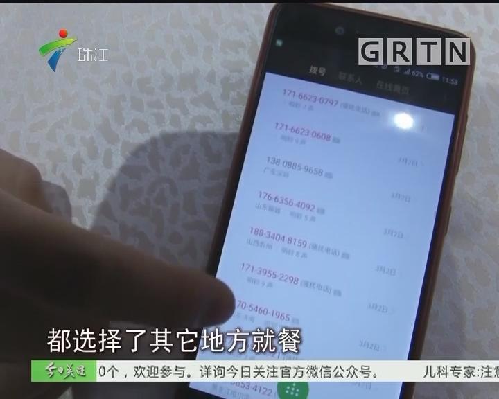 深圳:疑因拒绝酒水进货 多家酒楼遭遇骚扰电话