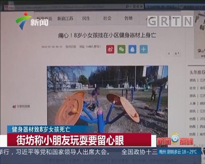 健身器材致8岁女孩死亡:街坊称小朋友玩耍要留心眼