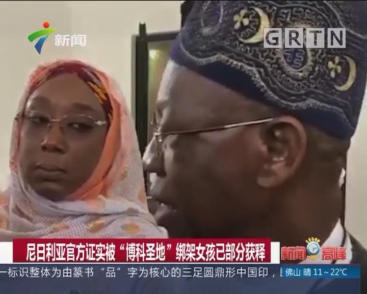 """尼日利亚官方证实被""""博科圣地""""绑架女孩已部分获释"""