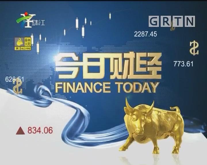[2018-03-09]今日财经:广州布局科技创新 掀起投资浪潮