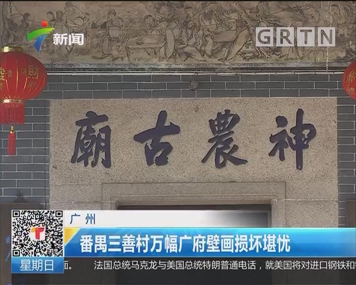 广州:番禺三善村万幅广府壁画损坏堪忧