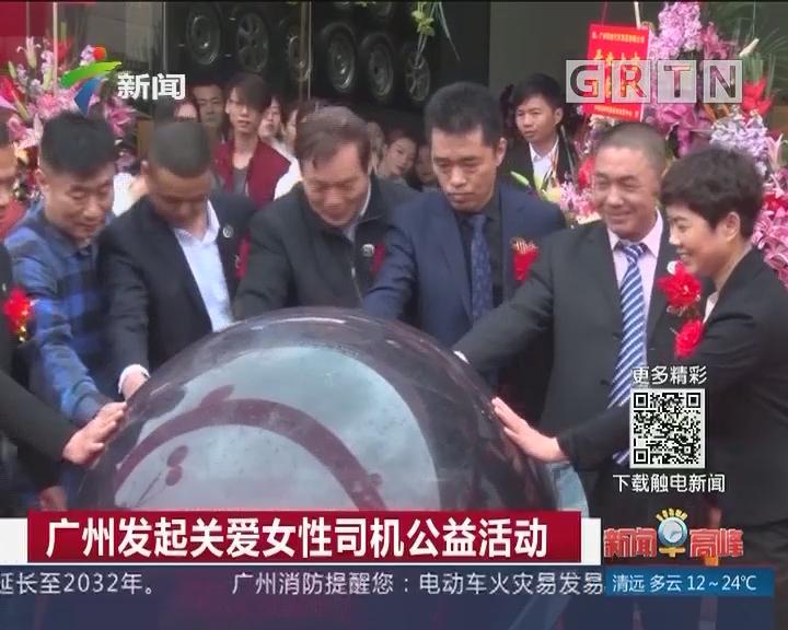 广州发起关爱女性司机公益活动