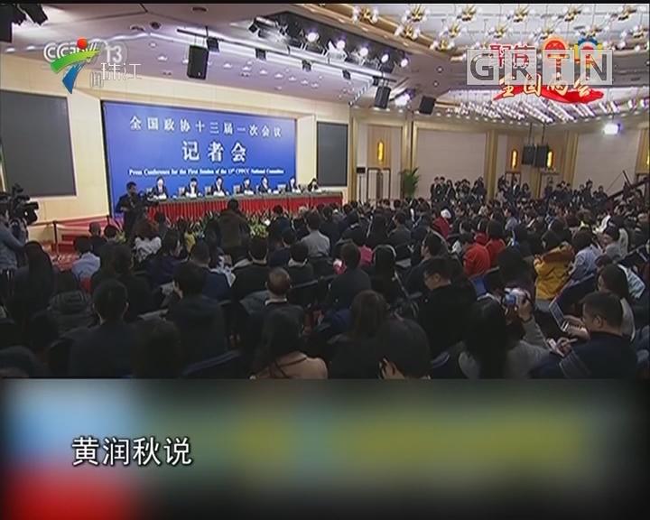 全国政协十三届一次会议记者会 大气十条第一阶段目标全部实现