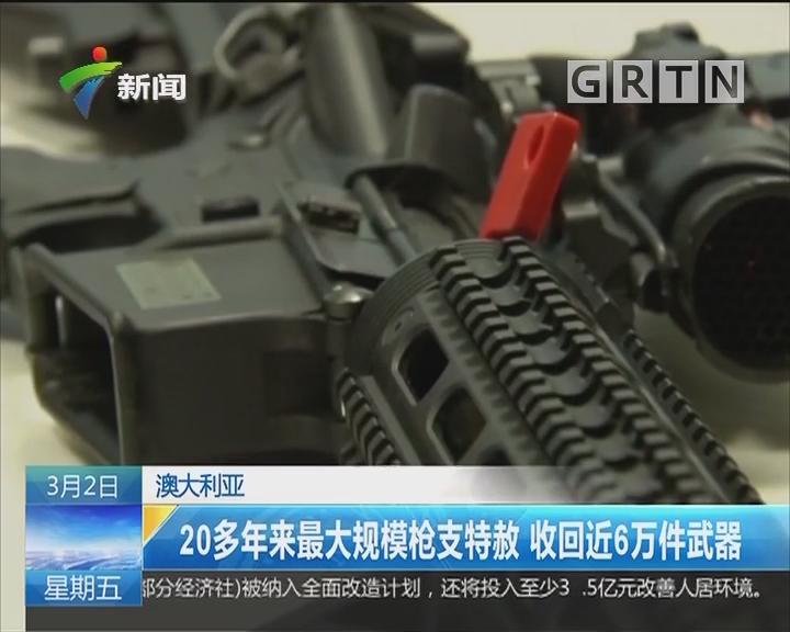 澳大利亚:20多年来最大规模枪支特赦 收回近6万件武器