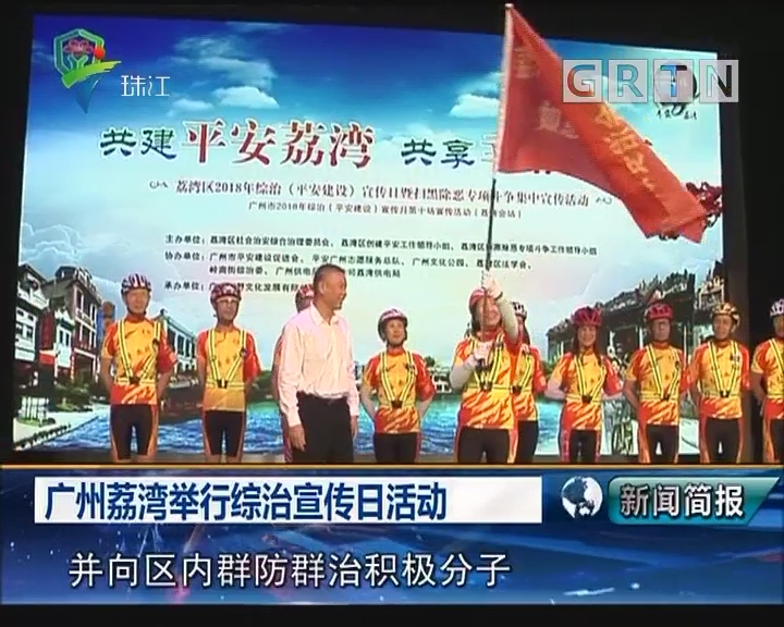广州荔湾举行综治宣传日活动