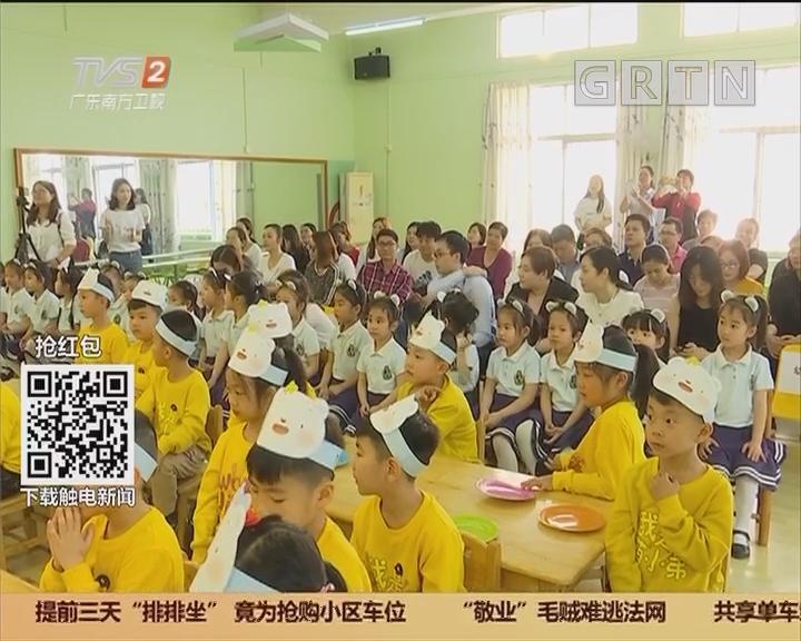 """广州:创意""""吃饭""""课 让小孩爱上吃饭"""