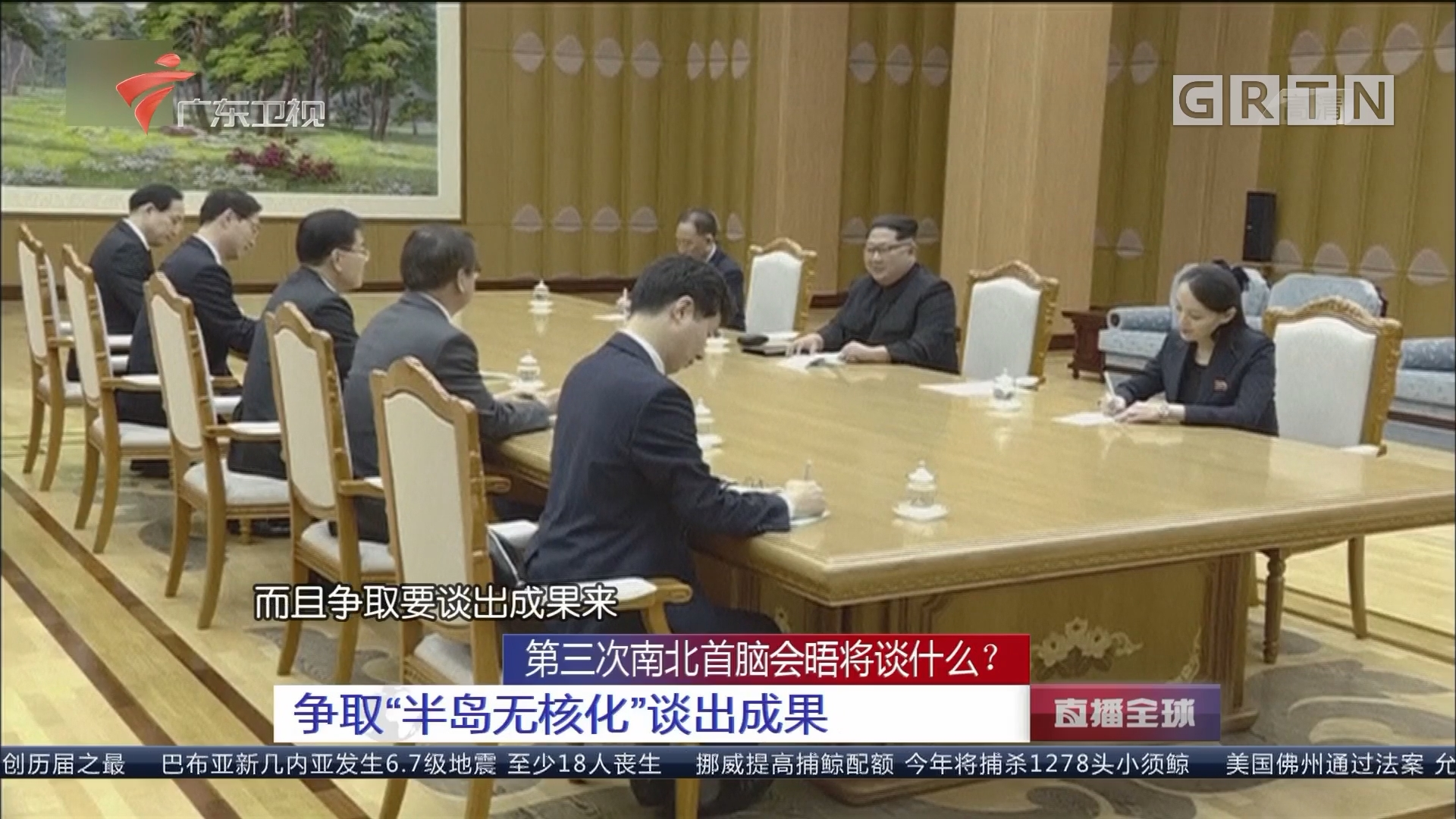 """第三次南北首脑会晤将谈什么? 争取""""半岛无核化""""谈出成果"""