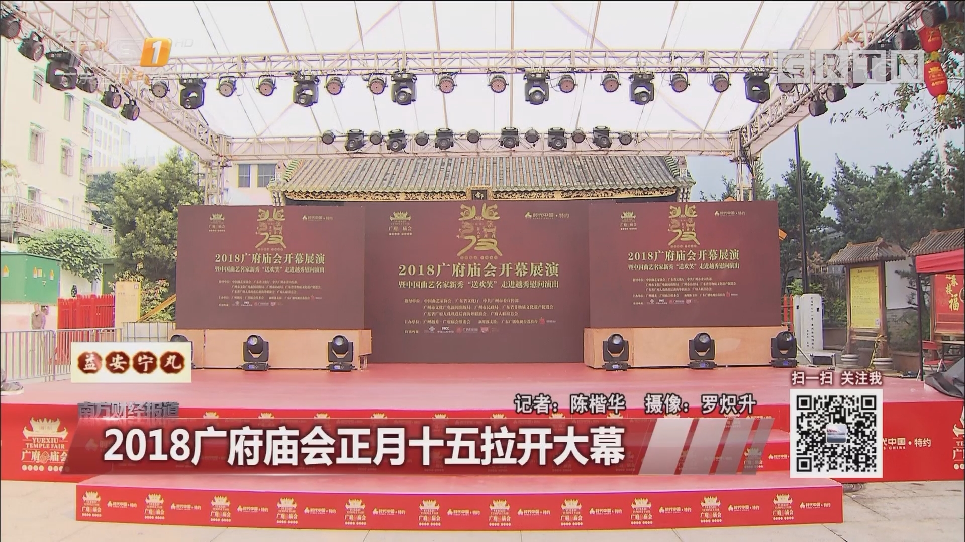 2018广府庙会正月十五拉开大幕