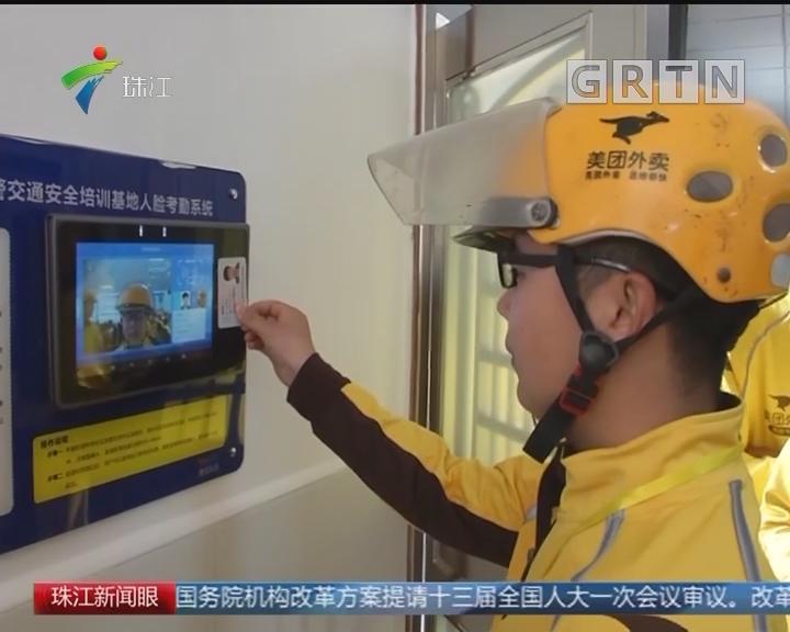 深圳:外卖小哥年内交通违规三次要辞退