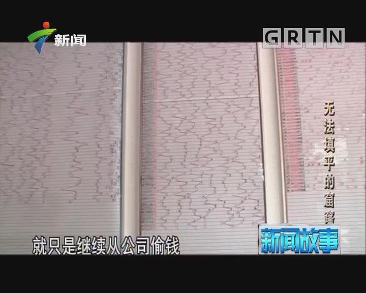 [2018-03-05]新闻故事:无法填平的窟窿