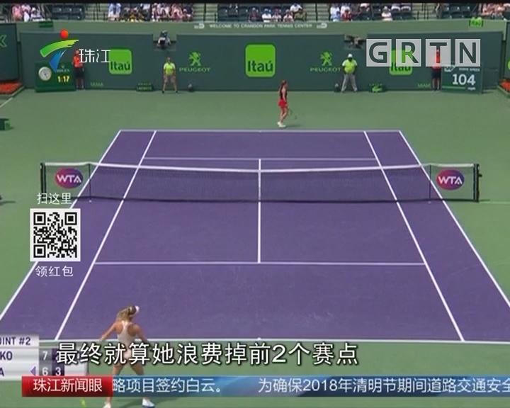 WTA迈阿密赛:奥斯塔彭科入四强