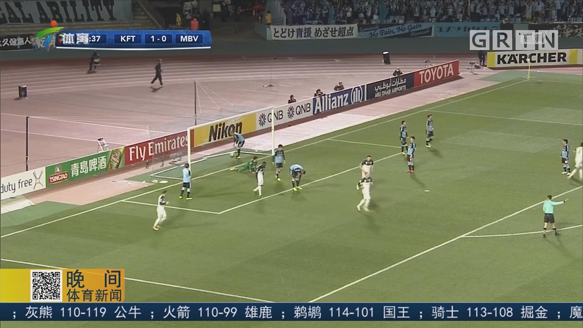 亚冠小组赛F组 川崎前锋主场战平墨尔本胜利
