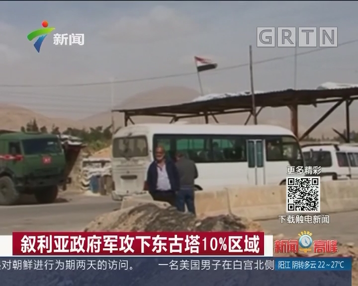 叙利亚政府军攻下东古塔10%区域