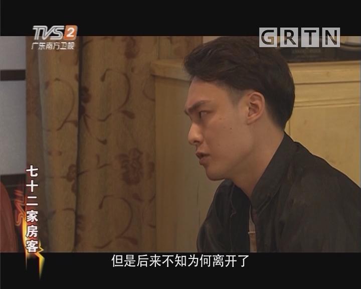 [2018-03-19]七十二家房客:误招虎狼婿(二)