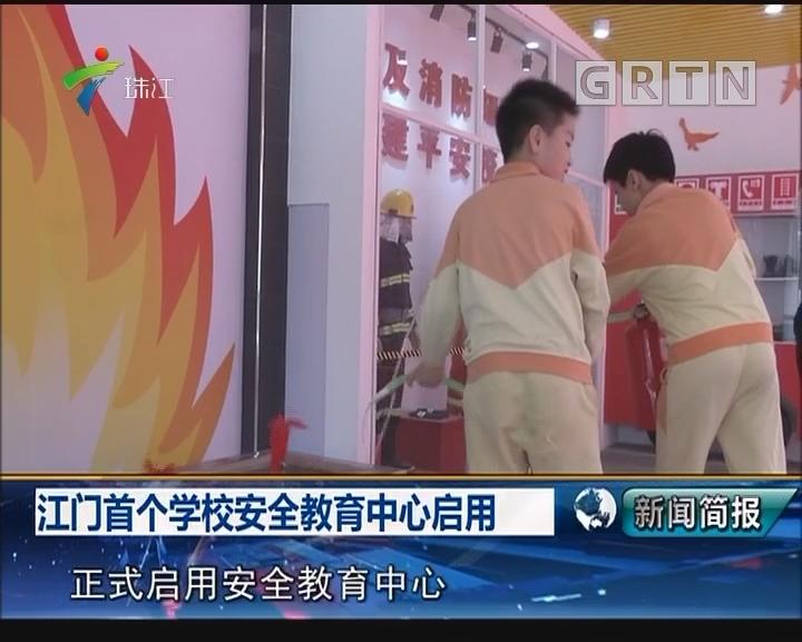 江门首个学校安全教育中心启用