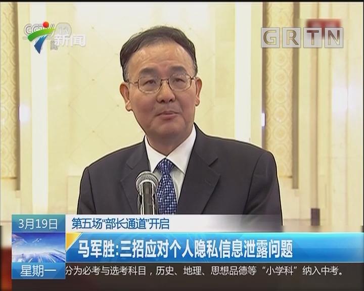 """第五场""""部长通道""""开启:国家邮政局局长马军胜答记者问"""