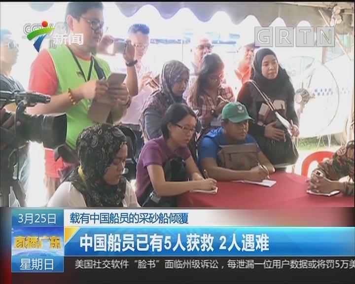 载有中国船员的采砂船倾覆:中国船员已有人获救 2人遇难