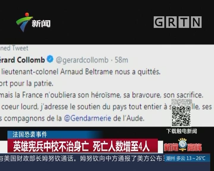 法国恐袭事件:英雄宪兵中校不治身亡 死亡人数增至4人