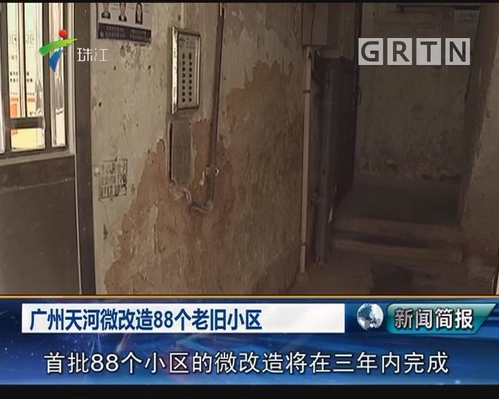 广州天河微改造88个老旧小区