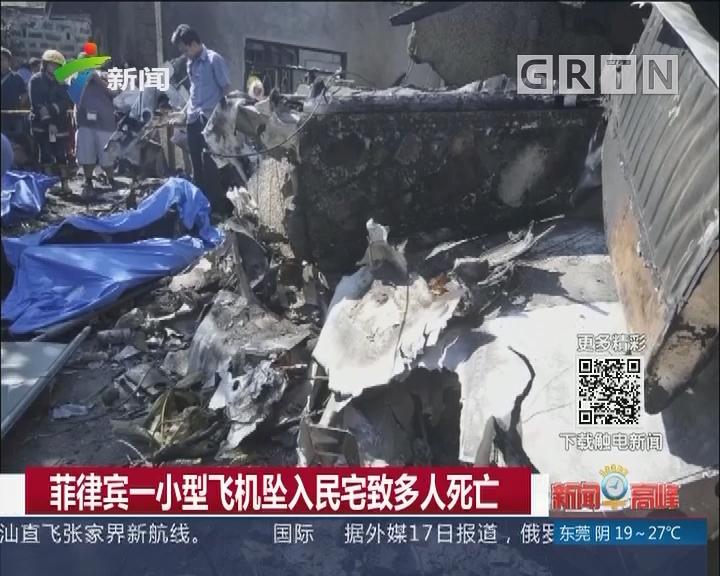 菲律宾一小型飞机坠入民宅致多人死亡