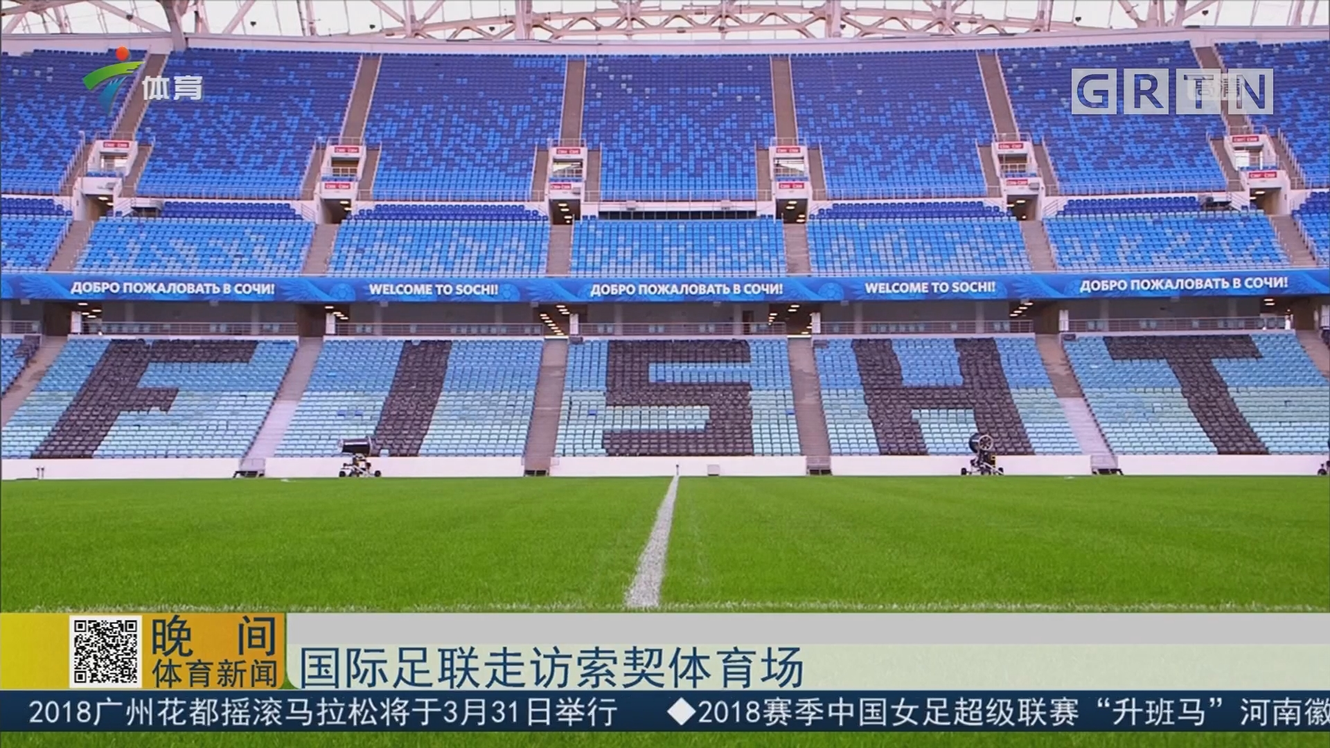 国际足联走访索契体育场