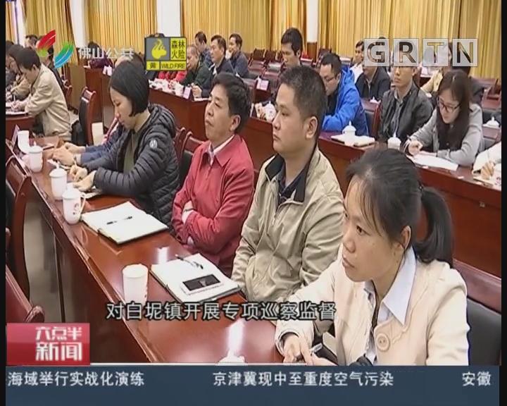 [2018-03-23]六点半新闻:佛山聚焦农村基层涉黑涉恶涉腐问题开展专项巡察