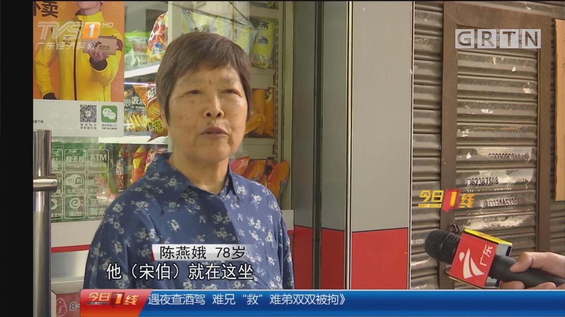 广州荔湾:古稀老夫妻 义务指路十五载