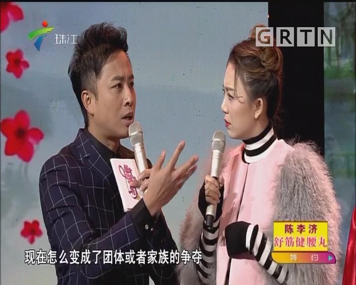 [2018-03-18]粤韵风华:小品:我要做主持