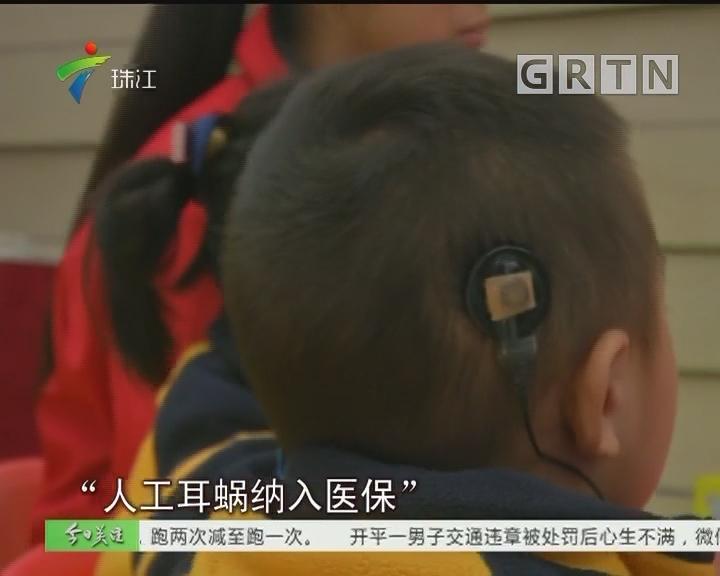 人工耳蜗将纳入医保 最高可报销7.6万