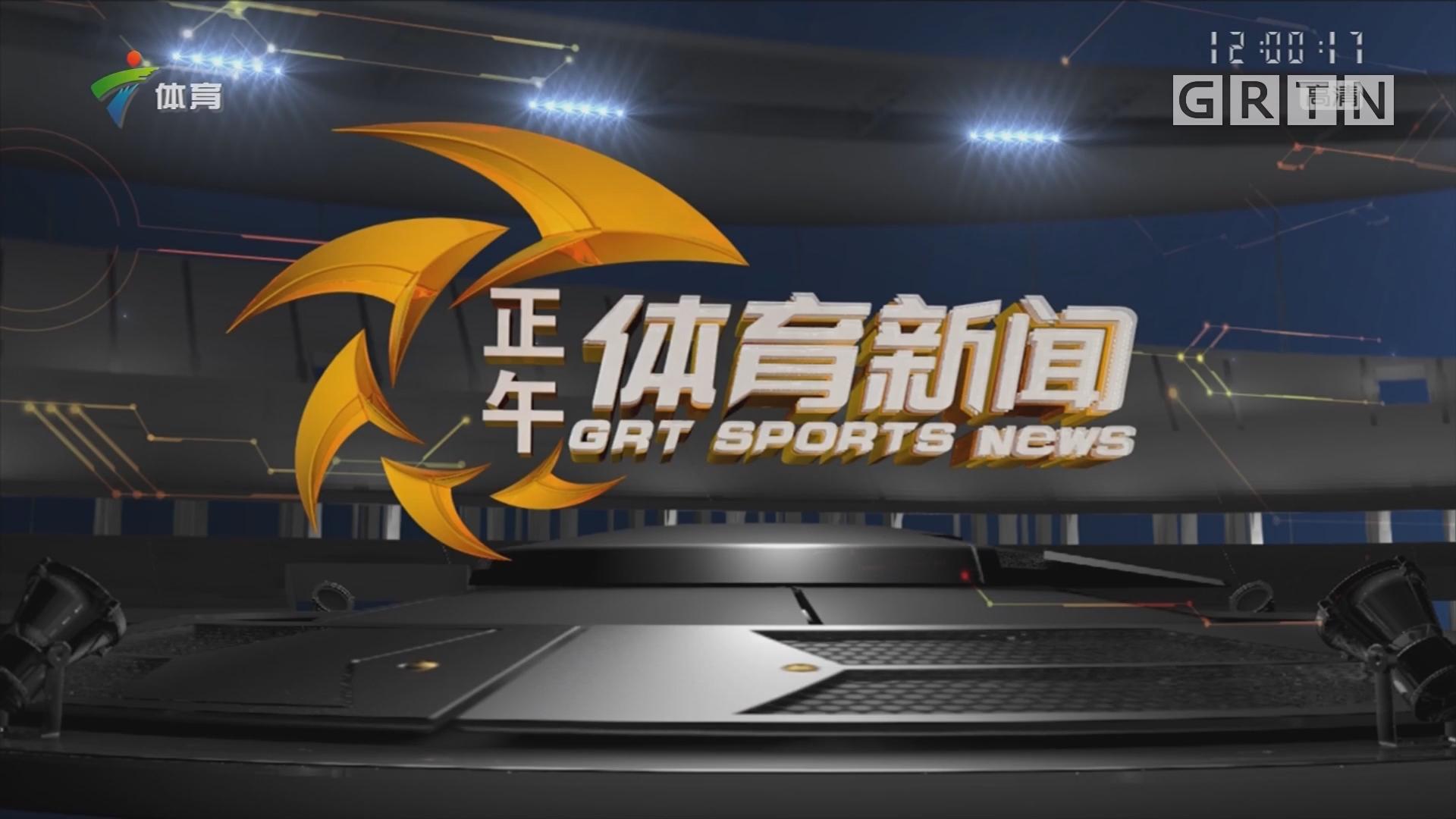 [HD][2018-03-15]正午体育新闻:广东六人得分上双 客场大胜新疆