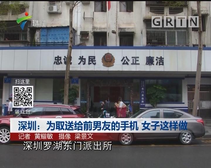 深圳:为取送给前男友的手机 女子这样做