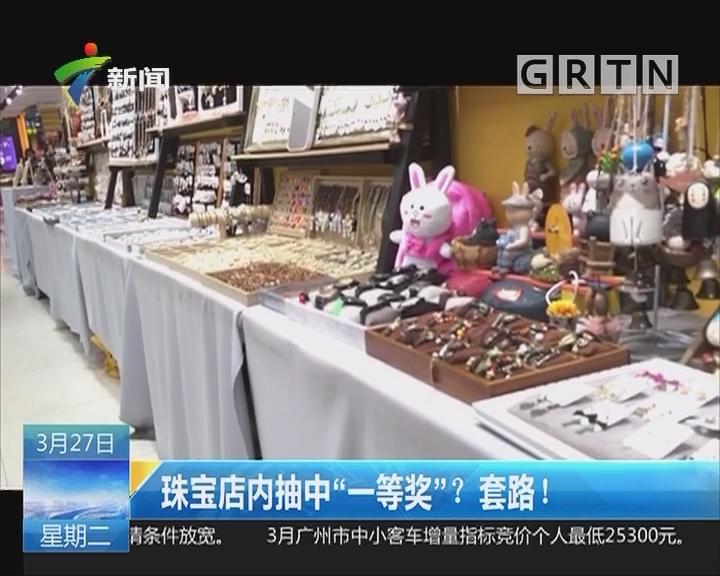 """珠宝店内抽中""""一等奖""""? 套路!"""