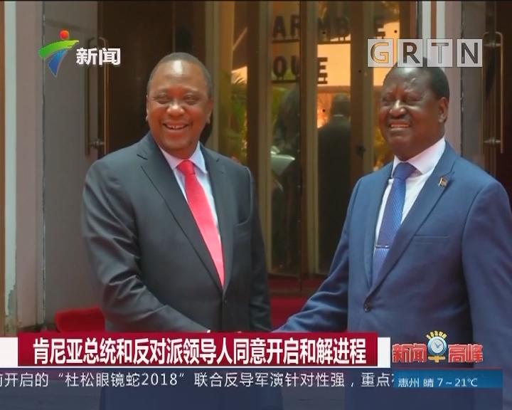 肯尼亚总统和反对派领导人同意开启和解进程