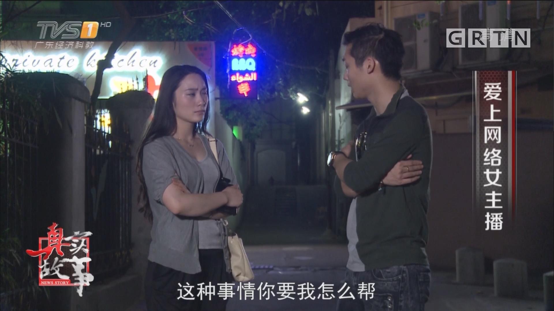 [HD][2018-03-08]真实故事:爱上网络女主播