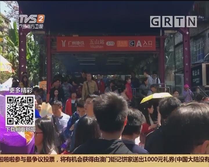 """花开岭南:华农周边交通拥堵 地铁也被""""挤爆"""""""